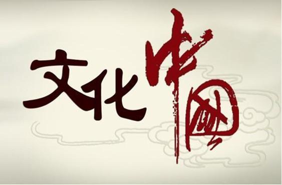 【GIF動圖海報合集】文化中國的情與溫